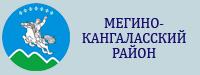 МР Мегино-Кангаласский улус
